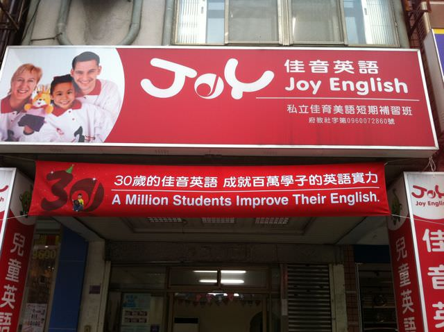 JOY English School Jhongli